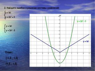 2. Найдите ошибки в решении системы уравнений: у = |х| у + 2х2 = 3 у = |х| у