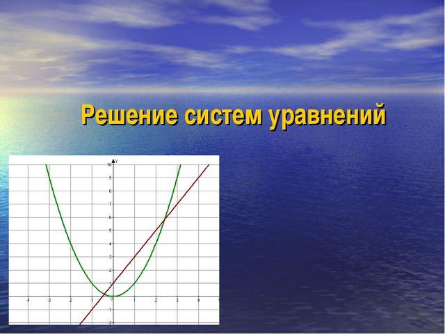 Решение систем уравнений
