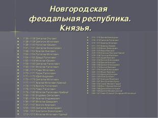 Новгородская феодальная республика. Князья. 1136—1138 Святослав Ольгович 113