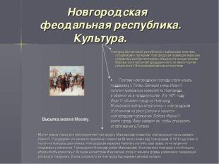 Новгородская феодальная республика. Культура. Новгород был вечевой республик