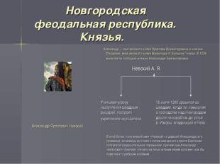 Новгородская феодальная республика. Князья. Александр — сын великого князя Я