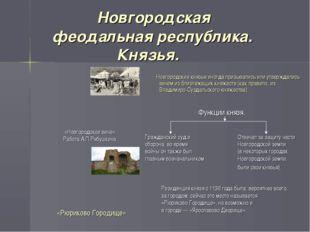Новгородская феодальная республика. Князья. Новгородские князья иногда призы