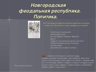 Новгородская феодальная республика. Политика. Для Новгородской боярской респ