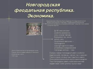 Новгородская феодальная республика. Экономика. Средневековое общество было а