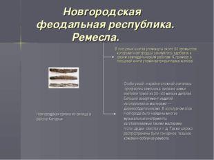Новгородская феодальная республика. Ремесла. В писцовых книгах упомянуты око