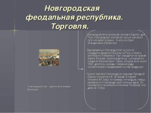 Новгородская феодальная республика. Торговля. Новгород являлся основным «окн