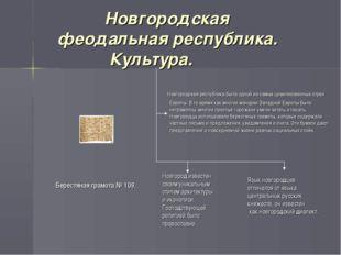 Новгородская феодальная республика. Культура. Новгородская республика была о