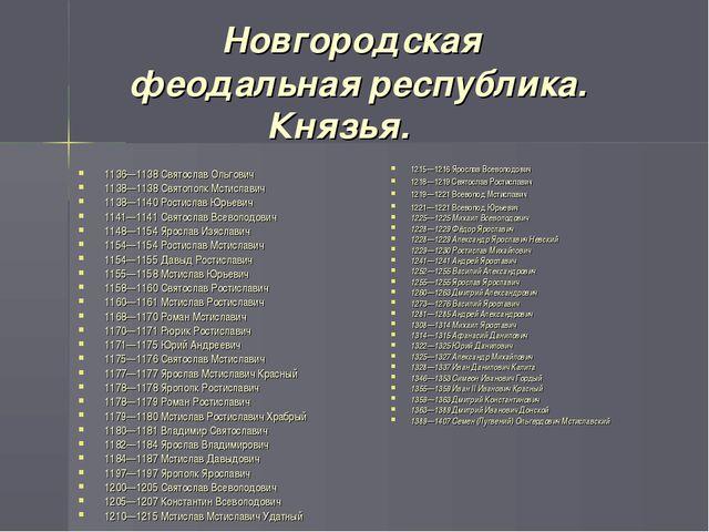 Новгородская феодальная республика. Князья. 1136—1138 Святослав Ольгович 113...
