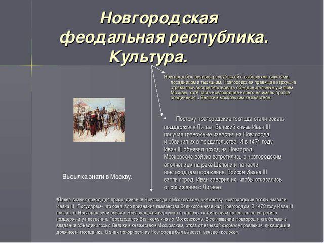 Новгородская феодальная республика. Культура. Новгород был вечевой республик...