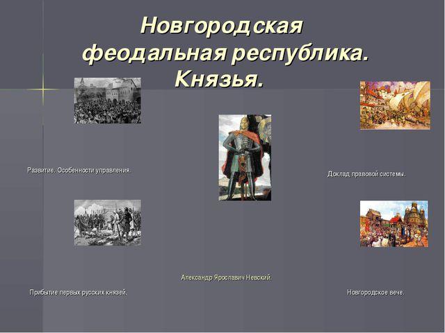 Новгородская феодальная республика. Князья. Александр Ярославич Невский. Раз...