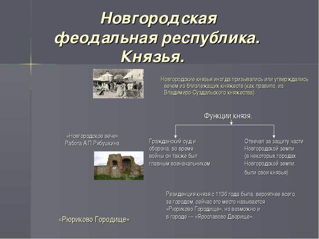 Новгородская феодальная республика. Князья. Новгородские князья иногда призы...