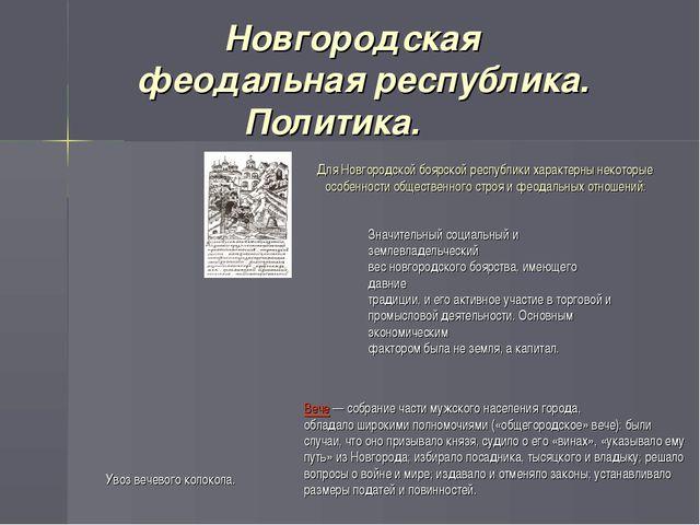 Новгородская феодальная республика. Политика. Для Новгородской боярской респ...