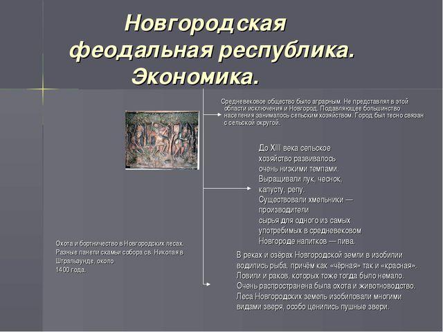 Новгородская феодальная республика. Экономика. Средневековое общество было а...