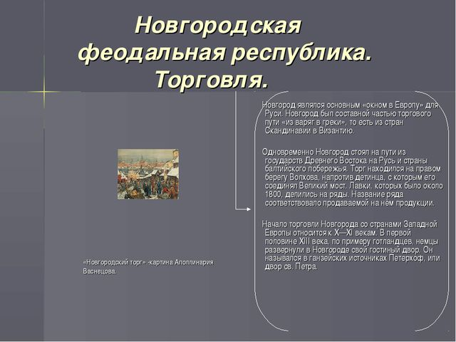 Новгородская феодальная республика. Торговля. Новгород являлся основным «окн...