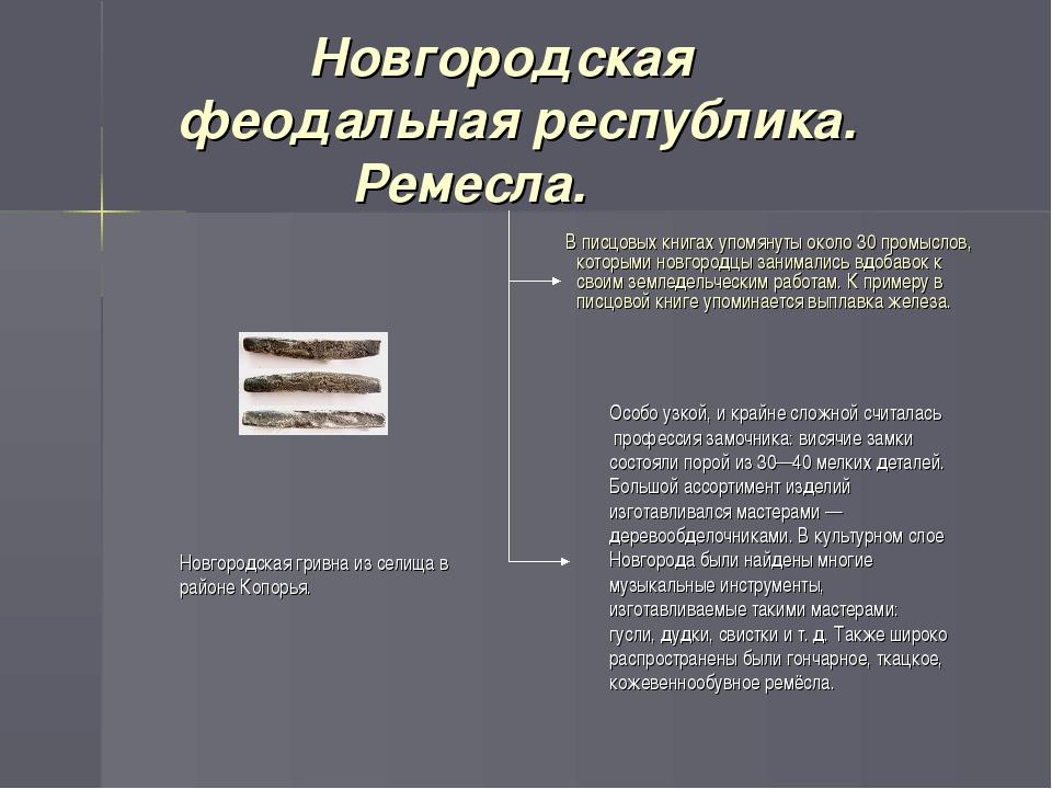 Новгородская феодальная республика. Ремесла. В писцовых книгах упомянуты око...