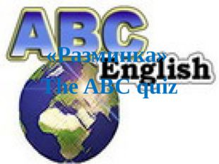 «Разминка» The ABC quiz