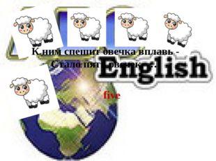 five К ним спешит овечка вплавь - Стало пять овечек, …