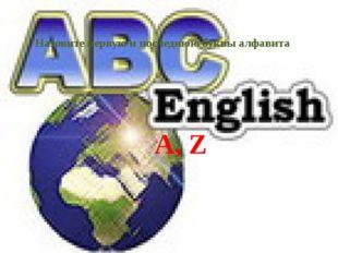 A, Z Назовите первую и последнюю буквы алфавита