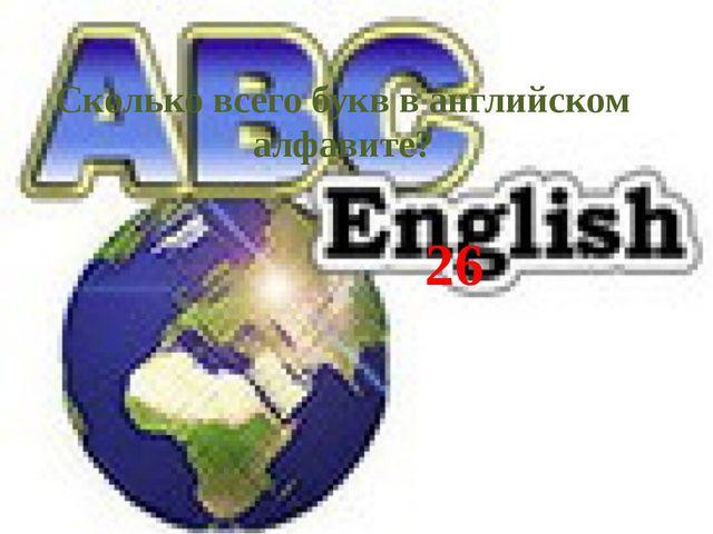 26 Сколько всего букв в английском алфавите?