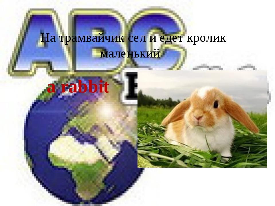 На трамвайчик сел и едет кролик маленький  a rabbit