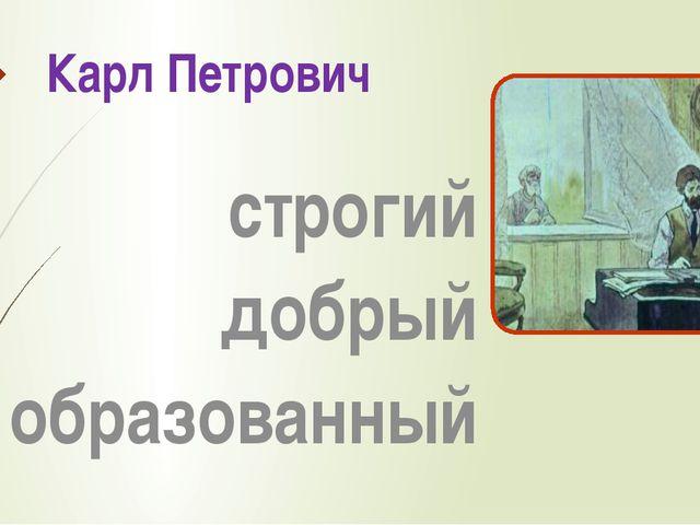 Карл Петрович строгий добрый образованный