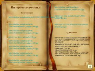Интернет-источники http://www.omg-mozg.ru/image/velikie/paustovskiy.jpg http:
