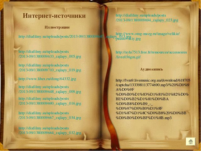 Интернет-источники http://www.omg-mozg.ru/image/velikie/paustovskiy.jpg http:...