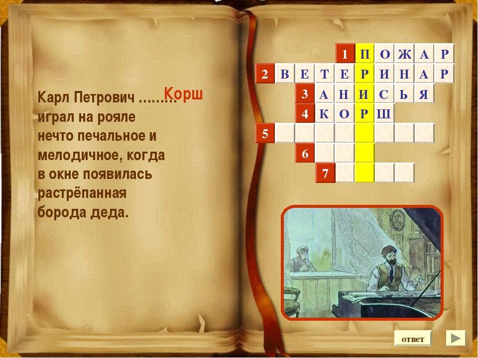 Карл Петрович ……… играл на рояле нечто печальное и мелодичное, когда в окне п...