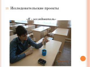 Исследовательские проекты «Я – исследователь»