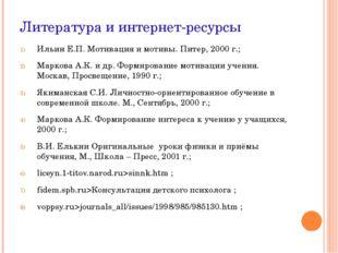 Литература и интернет-ресурсы Ильин Е.П. Мотивация и мотивы. Питер, 2000 г.;