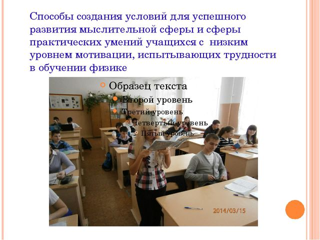 Способы создания условий для успешного развития мыслительной сферы и сферы пр...