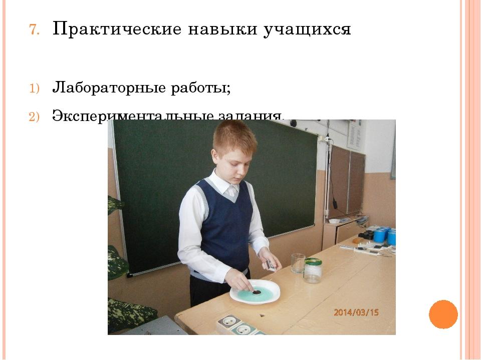 Практические навыки учащихся Лабораторные работы; Экспериментальные задания.