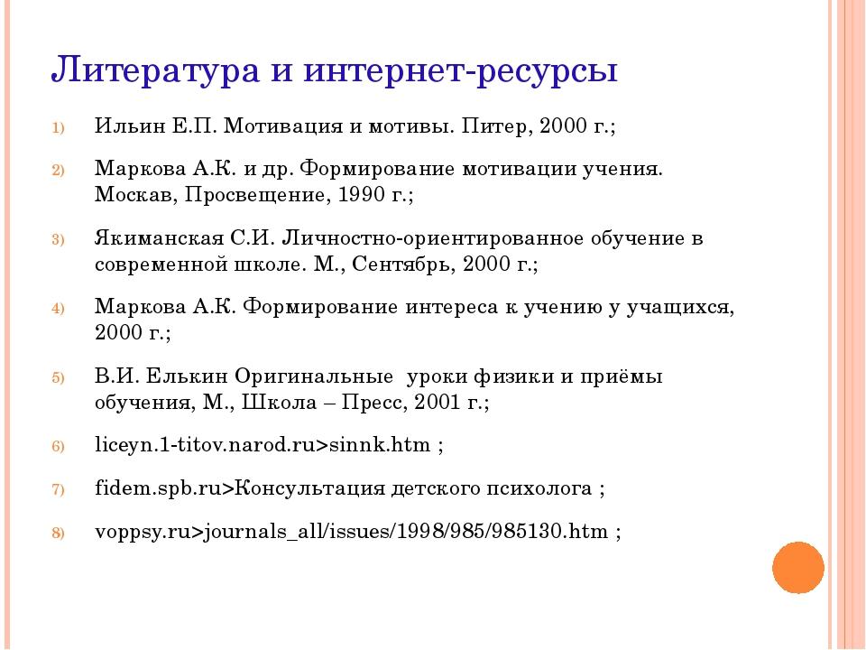 Литература и интернет-ресурсы Ильин Е.П. Мотивация и мотивы. Питер, 2000 г.;...