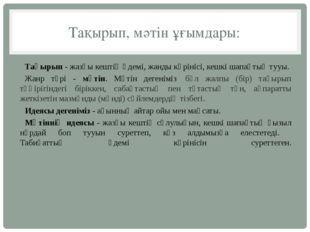 Тақырып, мәтін ұғымдары: Тақырып - жазғы кештің әдемі, жанды көрінісі, кешкі