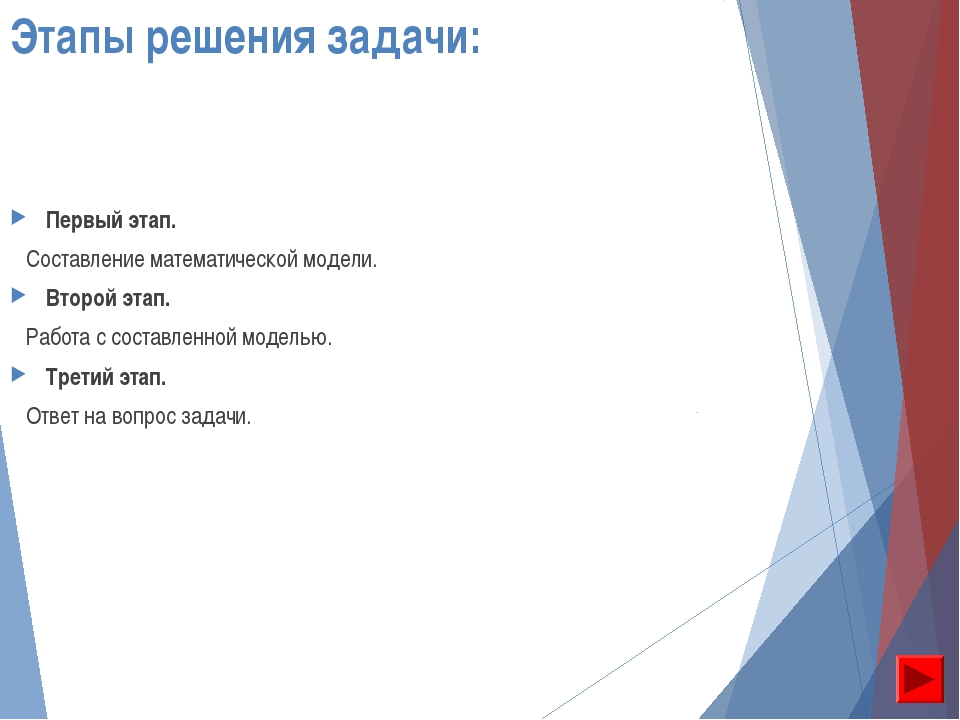 Этапы решения задачи: Первый этап. Составление математической модели. Второй...