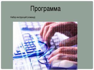 Программа Набор инструкций (команд)