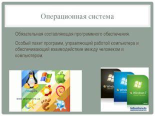 Операционная система Обязательная составляющая программного обеспечения. Особ