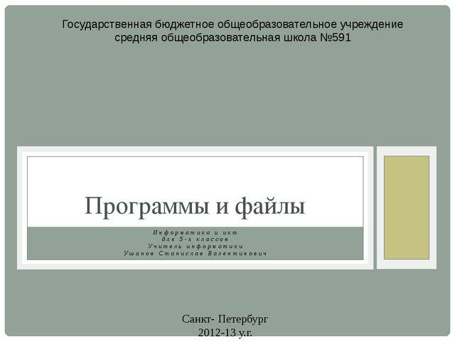 Информатика и икт для 5-х классов Учитель информатики Ушанов Станислав Валент...