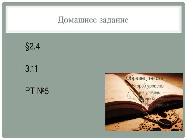 Домашнее задание §2.4 3.11 РТ №5