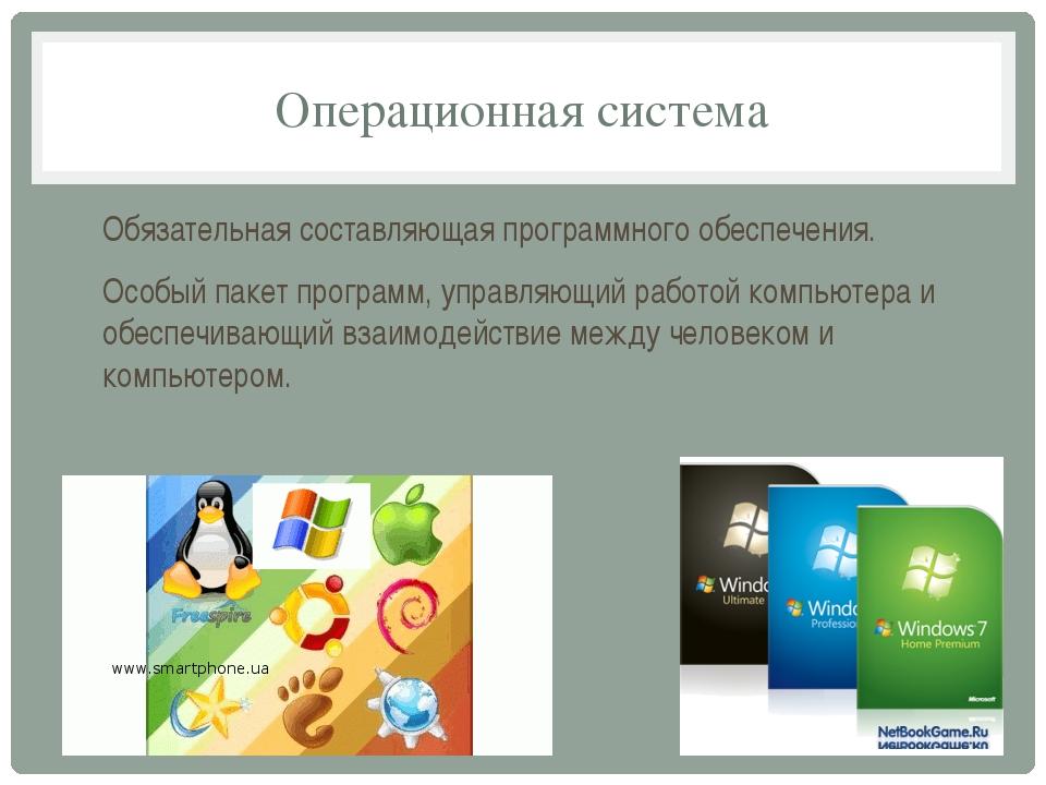 Операционная система Обязательная составляющая программного обеспечения. Особ...