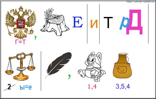 http://umnie-roditeli.ru/images/Rebus29.jpg