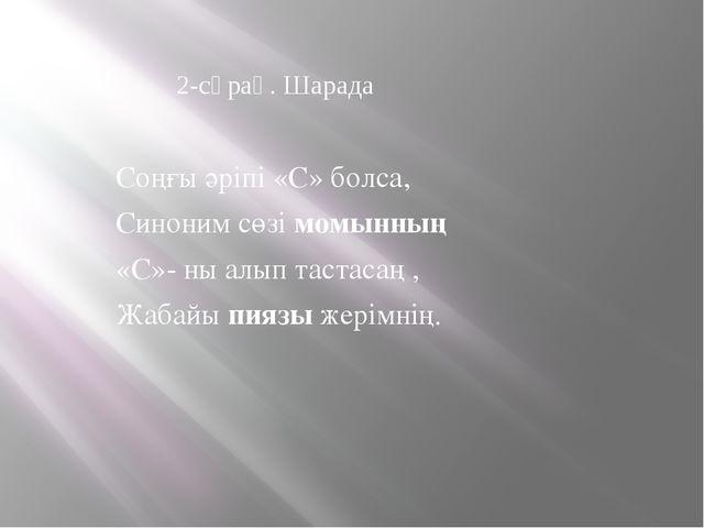 Соңғы әріпі «С» болса, Синоним сөзі момынның «С»- ны алып тастасаң , Жабайы п...
