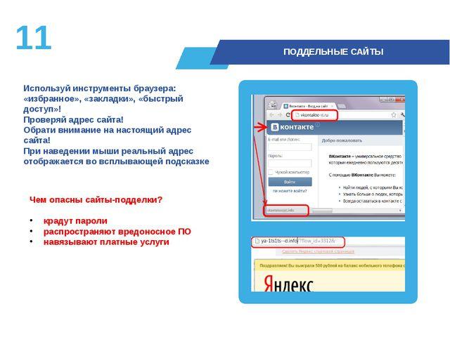 Используй инструменты браузера: «избранное», «закладки», «быстрый доступ»! П...