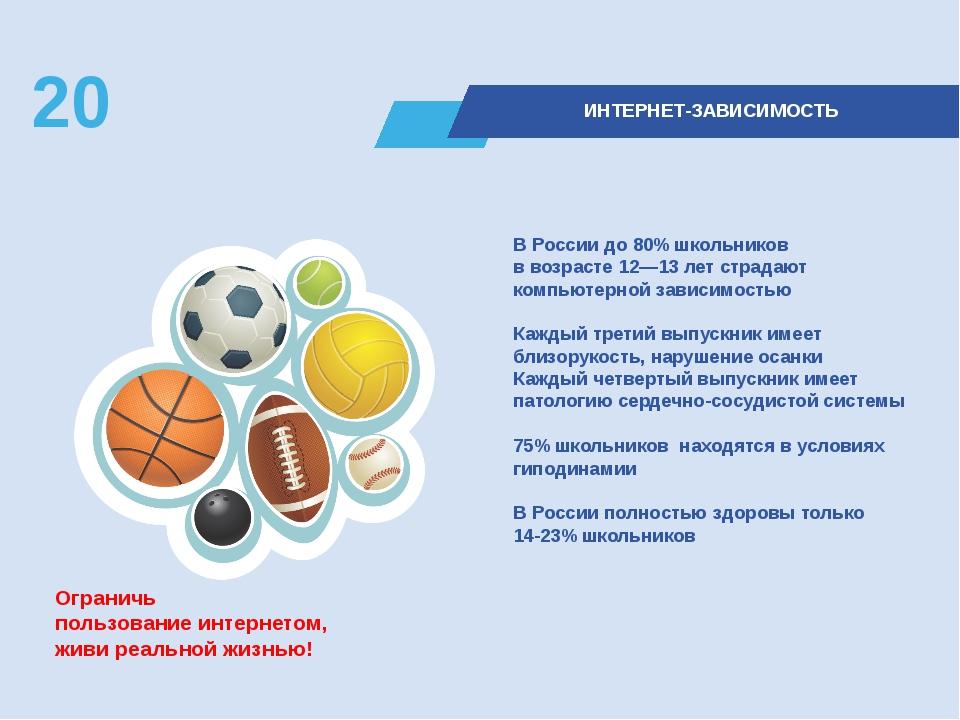 В России до 80% школьников в возрасте 12—13 лет страдают компьютерной зависи...