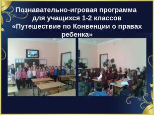 Познавательно-игровая программа для учащихся 1-2 классов «Путешествие по Конв