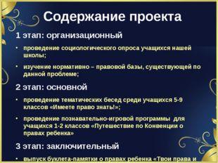 Содержание проекта 1 этап: организационный проведение социологического опроса