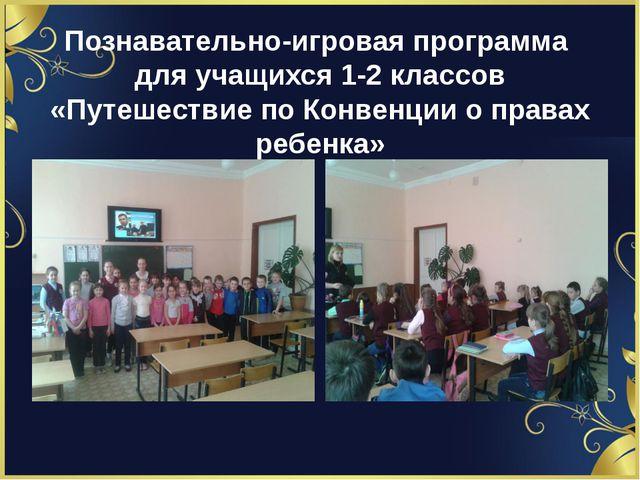 Познавательно-игровая программа для учащихся 1-2 классов «Путешествие по Конв...