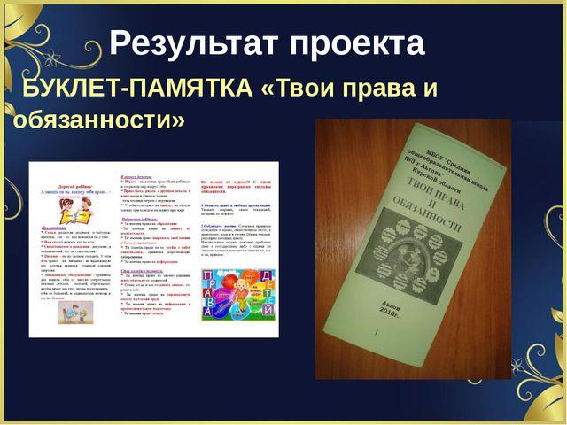 Результат проекта БУКЛЕТ-ПАМЯТКА «Твои права и обязанности»