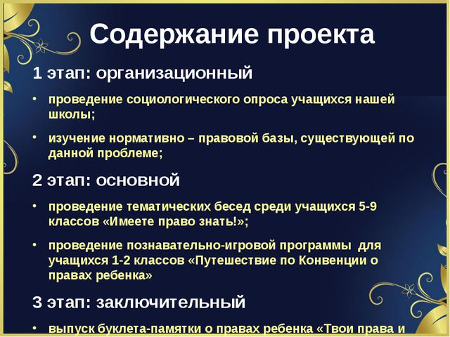 Содержание проекта 1 этап: организационный проведение социологического опроса...
