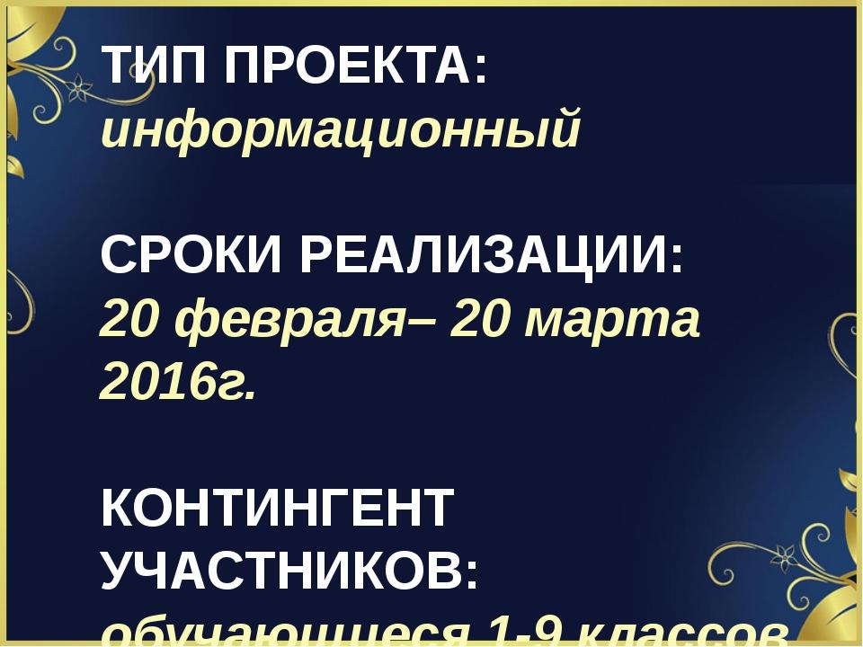 ТИП ПРОЕКТА: информационный СРОКИ РЕАЛИЗАЦИИ: 20 февраля– 20 марта 2016г. КОН...